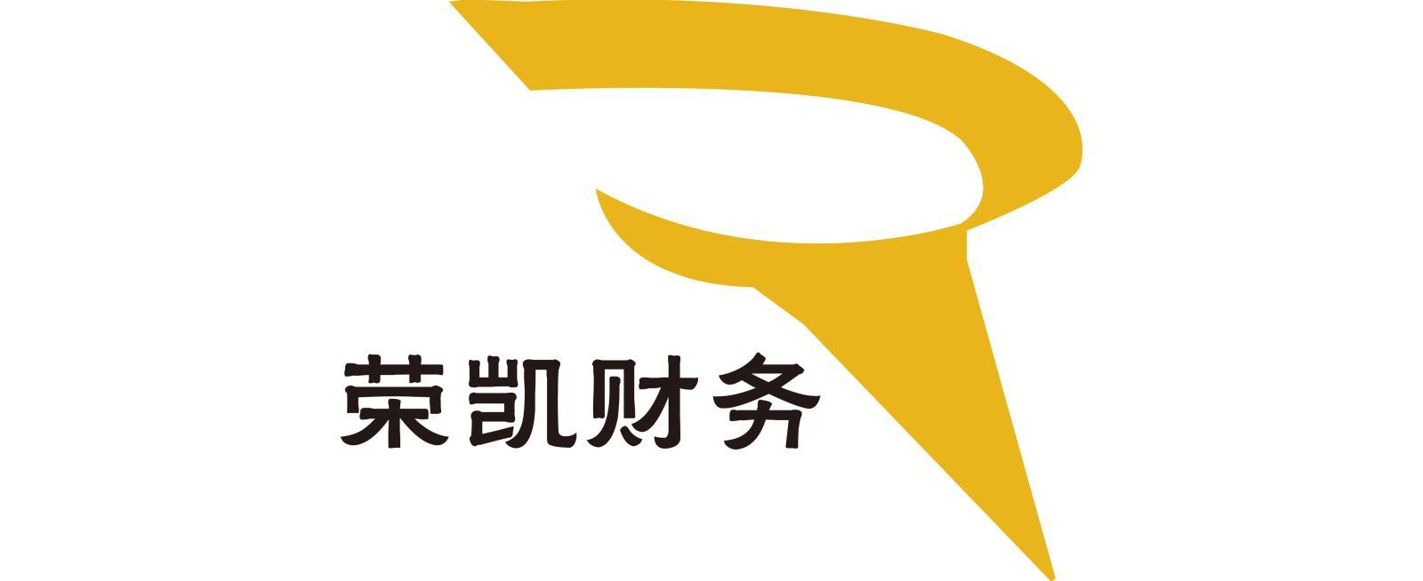 重庆荣凯财务咨询有限公司