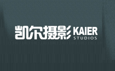重庆凯尔摄影工作室