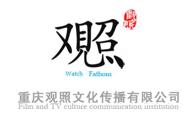 重庆观照文化传播有限公司