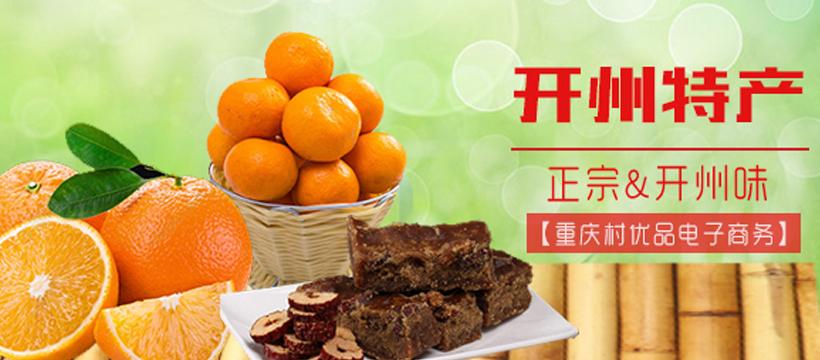 重庆村优品脐橙