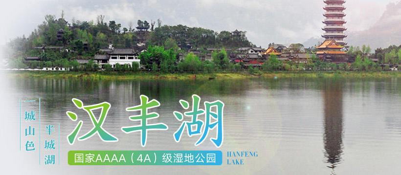 开州汉丰湖国家湿地公园
