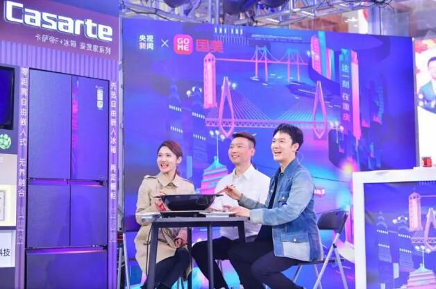 """3小时销售3.3亿元!""""买遍中国""""重庆站直播带货完美收官"""
