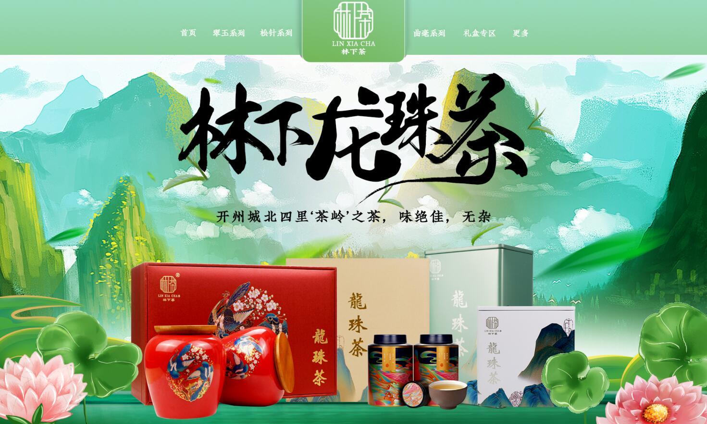 """开县三绝︱""""龙珠茶"""""""