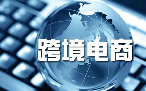 商务部外贸司副司长张力:将继续完善跨境爱游戏官方客户端支持政策